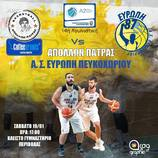 Game day Σάββατο 19/01