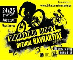 A special cycling mountain experience in upland Nafpaktia GREECE- OPEN MTB RACES 40 & 26km